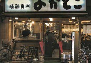 Adventure i Japan - HÖJSKOLENDK, Højskole i Udlandet - Det japanske køkken